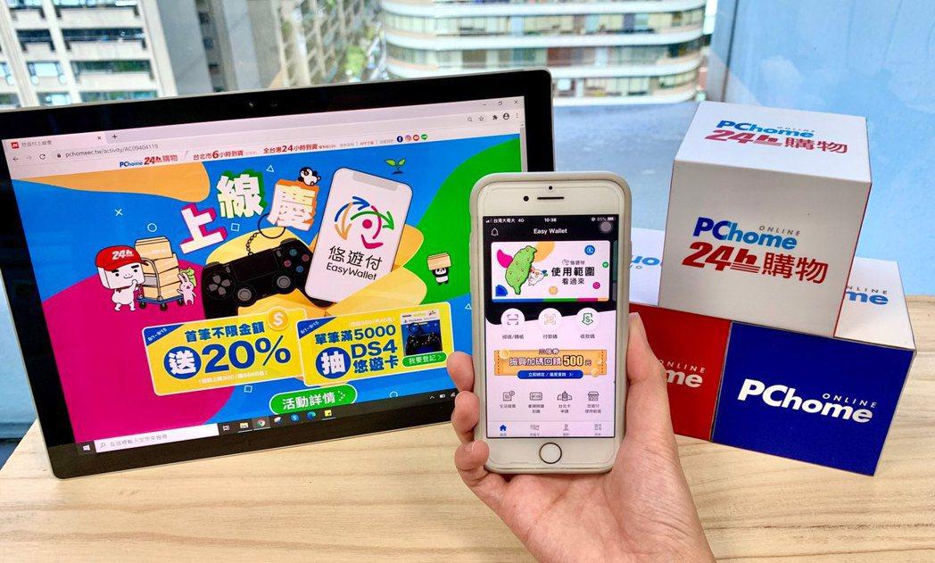 看準行動支付成趨勢,PChome_24h購物領先同業結盟「悠遊付」,讓消費者行動...