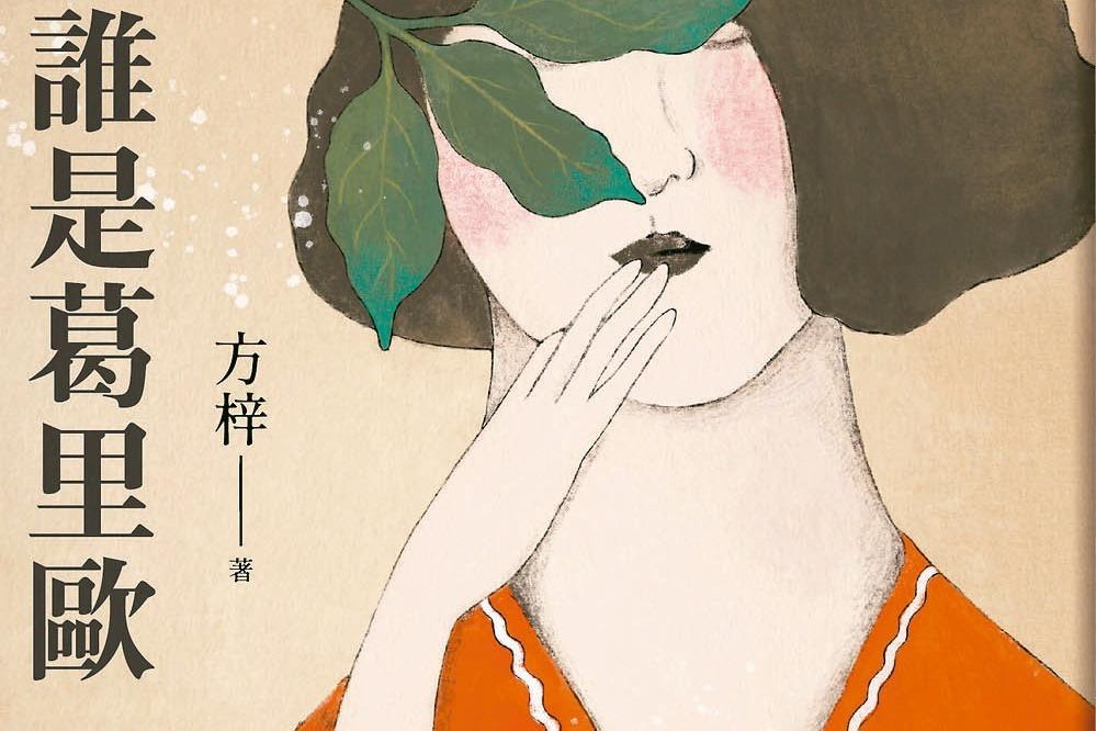 【書評‧小說】夏樹/五個女子和一間飯店