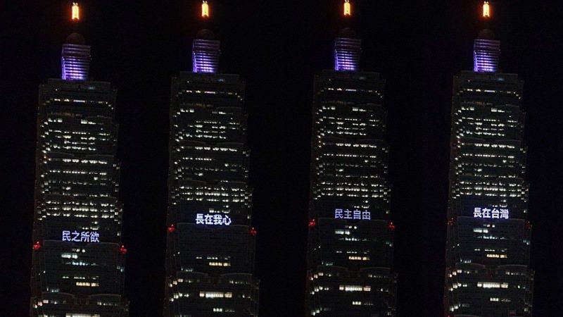 台北101悼念李登輝前總統,於今晚點燈。圖/台北101提供