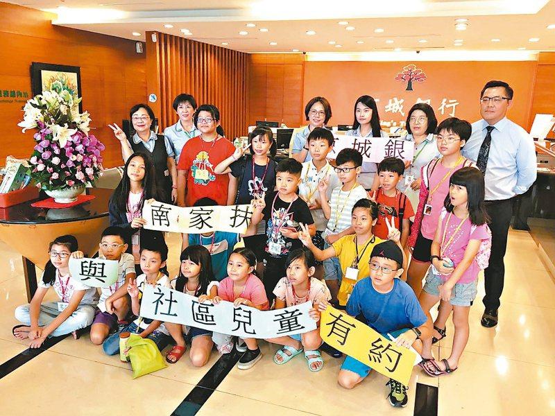 京城銀定位社區型銀行,重視在地鄰里,與台南家扶中心合辦小小金融家研習營。 京城銀行/提供