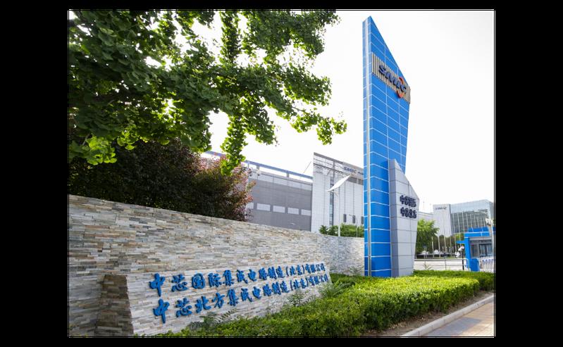 中芯國際今(31)日晚間公告,中芯與北京開發區管委會訂立合作框架協議,雙方有意就發展及營運積體電路專案在中國共同成立合資企業。(圖/中新社)