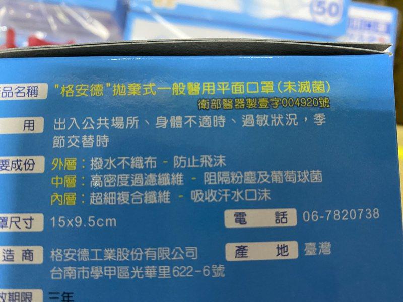 合格的口罩外包裝應該都要有衛福部的醫療器材字號。記者修瑞瑩/攝影