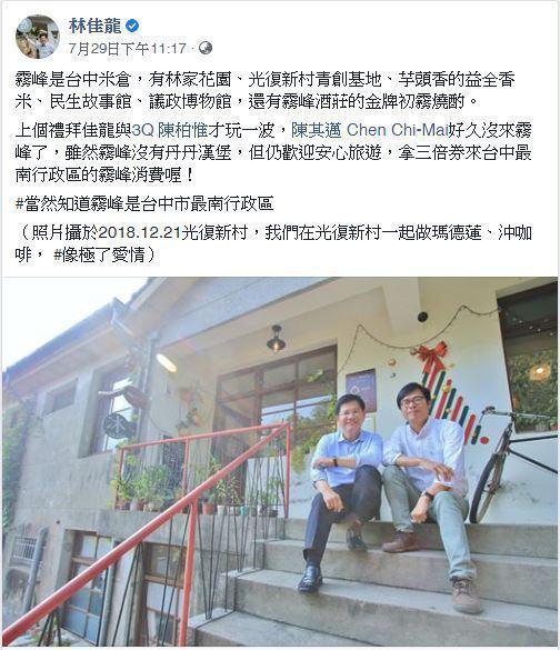 林佳龍臉書附上與高雄市長候選人陳其邁的合影,寫道「一起做瑪德蓮、沖咖啡,像極了愛情」。圖/取自林佳龍臉書