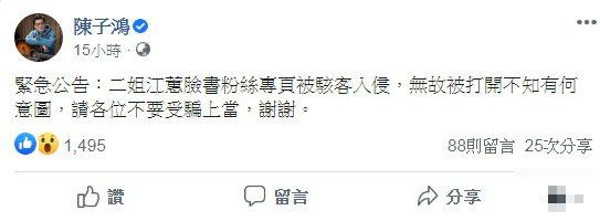 陳子鴻透露江蕙臉書遭到駭客入侵。圖/擷自臉書