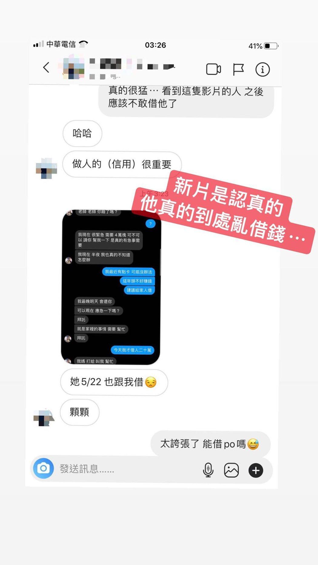 孫安佐在網上曝光討債過程,稱這位同學到處亂借錢 。圖/擷自ig