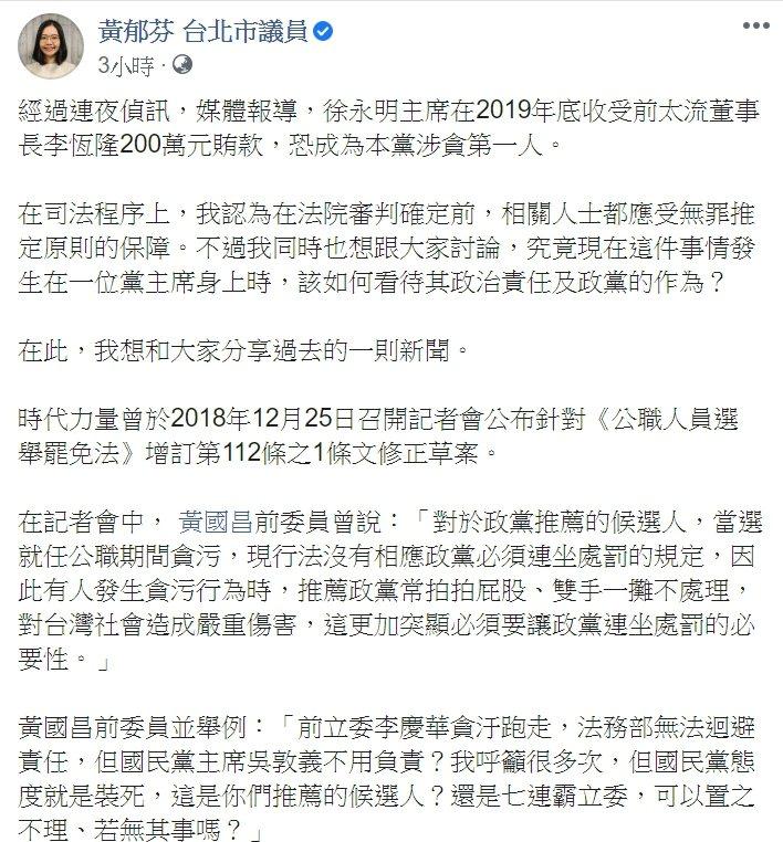 時代力量黨主席徐永明涉貪遭調查,時代力量台北市議員黃郁芬在臉書開嗆。圖/截取自黃郁芬臉書