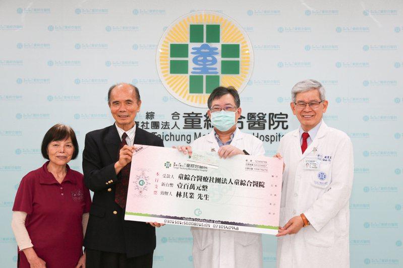 中華民國泌尿腫瘤關懷協會理事林其業(左二)與妻子(左一)捐贈100萬元,響應PSA免費篩檢活動。圖/童綜合醫院提供