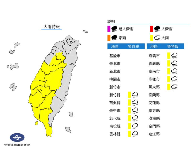 中央氣象局發布11縣市大雨特報。圖/氣象局提供