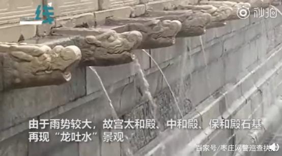 北京連下數日暴雨,北京故宮也因大雨再現難得一見的「九龍吐水」景觀。取自公眾號長安...
