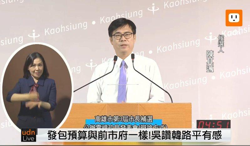 民進黨候選人陳其邁希望引入民間資金投資社會福利。記者徐白櫻/翻攝