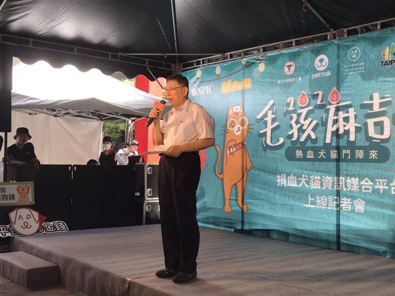 北市府與獸醫師公會首創捐血犬貓資訊媒合平台昨上路,市長柯文哲參加宣傳活動。記者楊正海/攝影