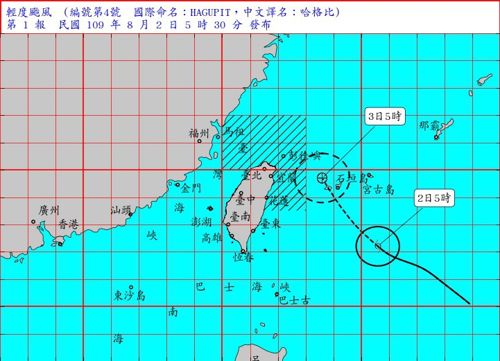 中央氣象局今天上午5時30分發布哈格比颱風海上警報。 圖/中央氣象局