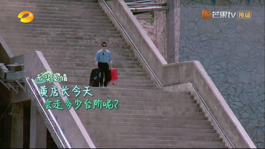 黃曉明獨自搬著行李爬超長階梯。 圖/擷自芒果tv