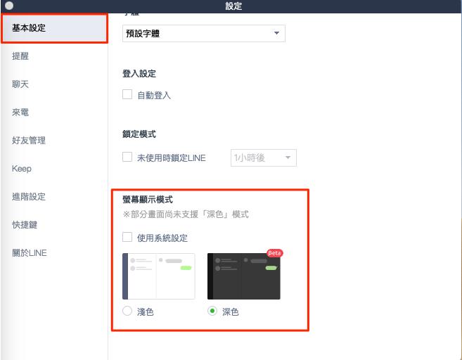 更新後用戶可至LINE電腦版設定中選擇或取消深色模式。圖/LINE台灣官方部落格...
