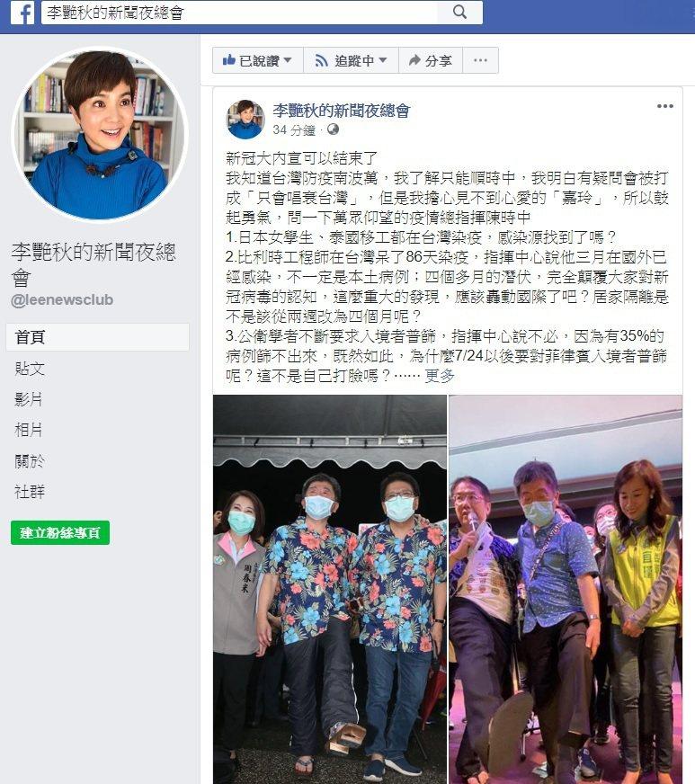 李艷秋在臉書上貼文7問陳時中。圖/截自臉書李艷秋的新聞夜總會