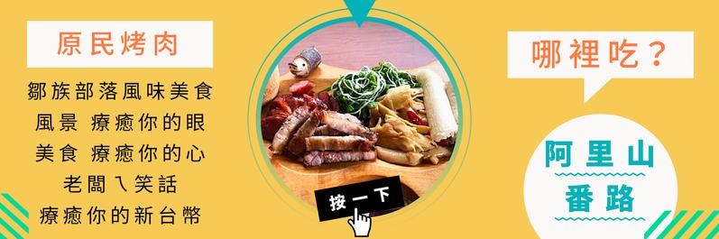 嘉義縣文化觀光局推出「懂吃券」宣傳嘉義在地特色美食。圖/取自「慢遊嘉義」臉書粉專