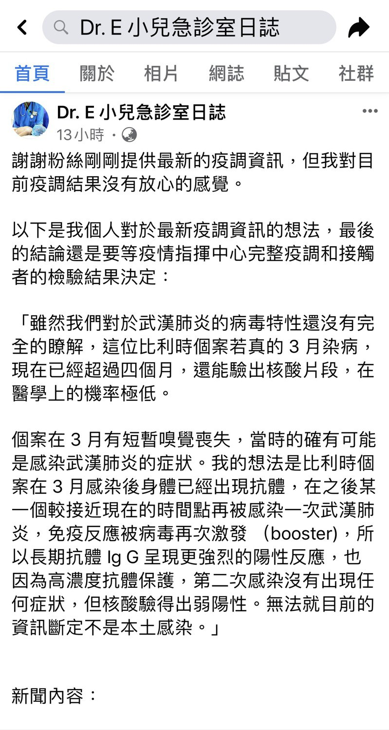 中山醫院兒童急診科主任謝宗學在臉書上表達自己對比利時籍工程師染病的看法。圖/取自臉書