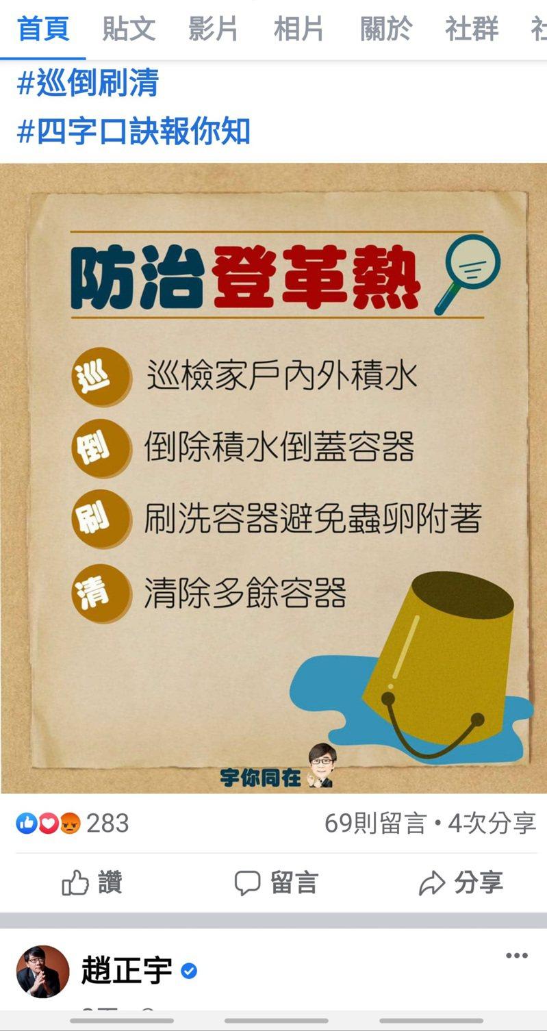 趙正宇國會辦公室、服務處被搜索當天還PO預防登革熱文宣。圖/取自趙正宇臉書