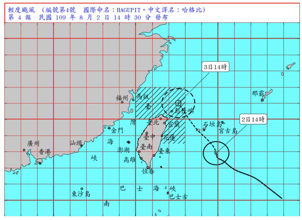 輕度颱風哈格今天晚上至明天白天最接近台灣。圖/取自氣象局網站