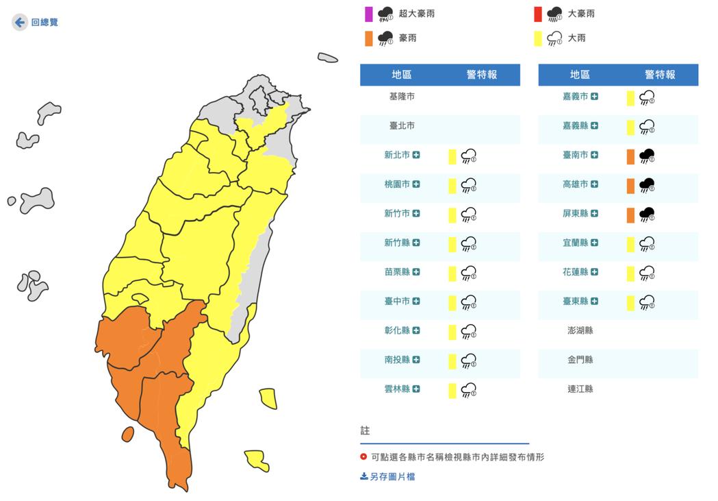 中央氣象局發布大雨及豪雨特報。圖/取自氣象局網站