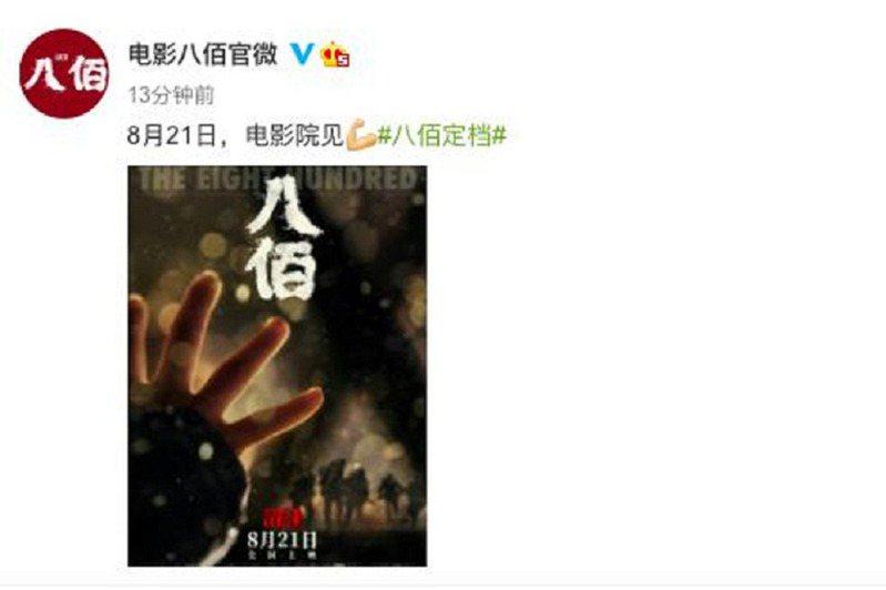 大陸電影「八佰」,官方微博2日發文表示,確定將於今年8月21日全大陸上映。圖/八佰官方微博截圖