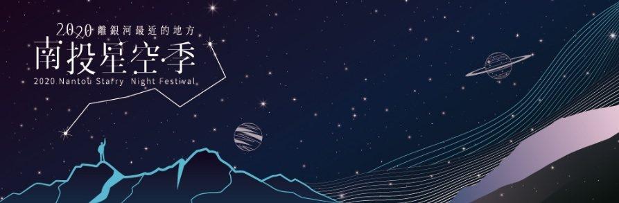 「星空小旅行」即日起開放報名,詳情可關注南投星空季官網。 圖/摘自南投星空季官網