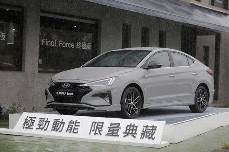 Hyundai ELANTRA Sport Final Force免費套件升級 限量300台終極上市
