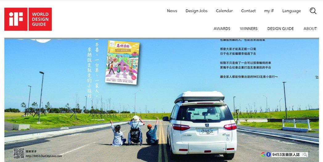 裕隆集團與眾社會企業共同推動《9453友善旅人系列無障礙交通服務創新方案》,也榮...