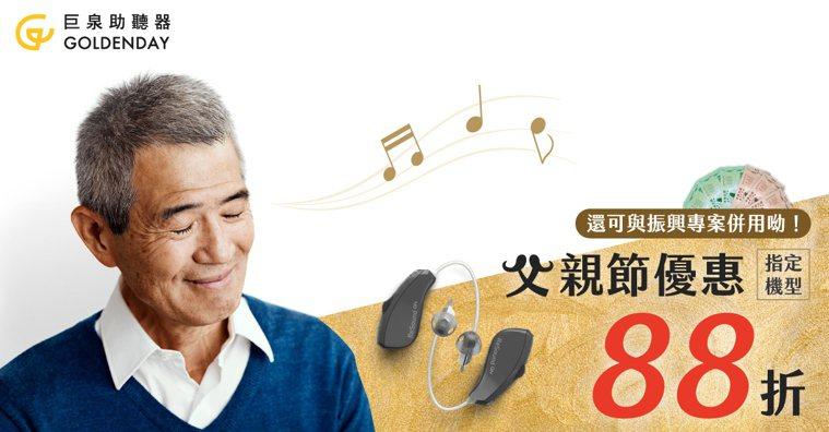 助聽器領導品牌巨泉推出超值父親節優惠,搶好康就要把握這一波! 圖/巨泉助聽器 提...