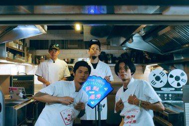 在廚房裡登台的嘻哈演唱會!迪拉率領國蛋、Leo王、春艷、夜貓組聯手首創「顏社煮場秀」