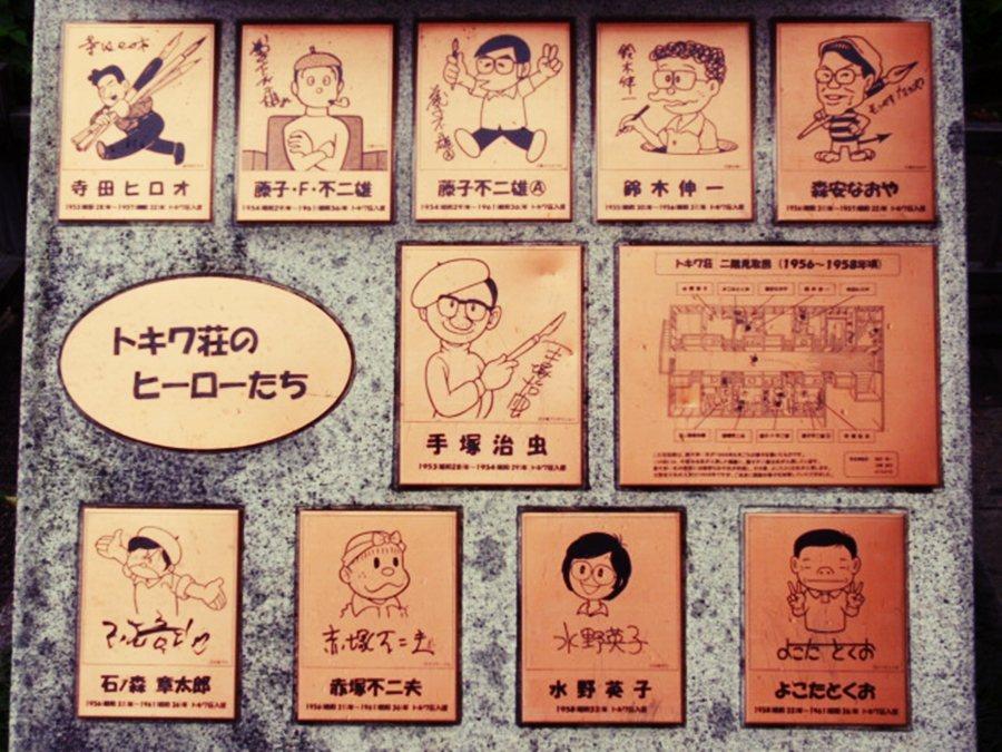圖為常盤莊漫畫家們的自畫像和簽名的紀念碑,位於今豐島區南長崎花開公園。 圖/維基...