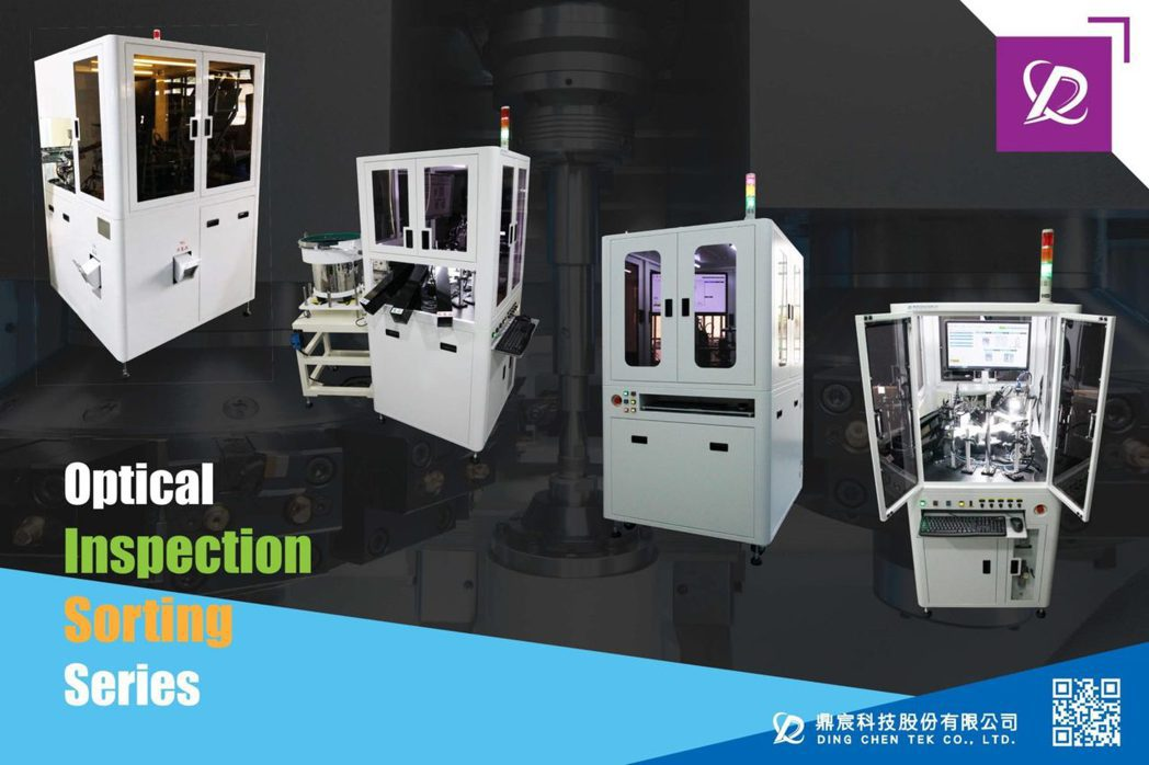 鼎宸科技專精於自動光學檢測、光學篩選機之研發製造。業者/提供