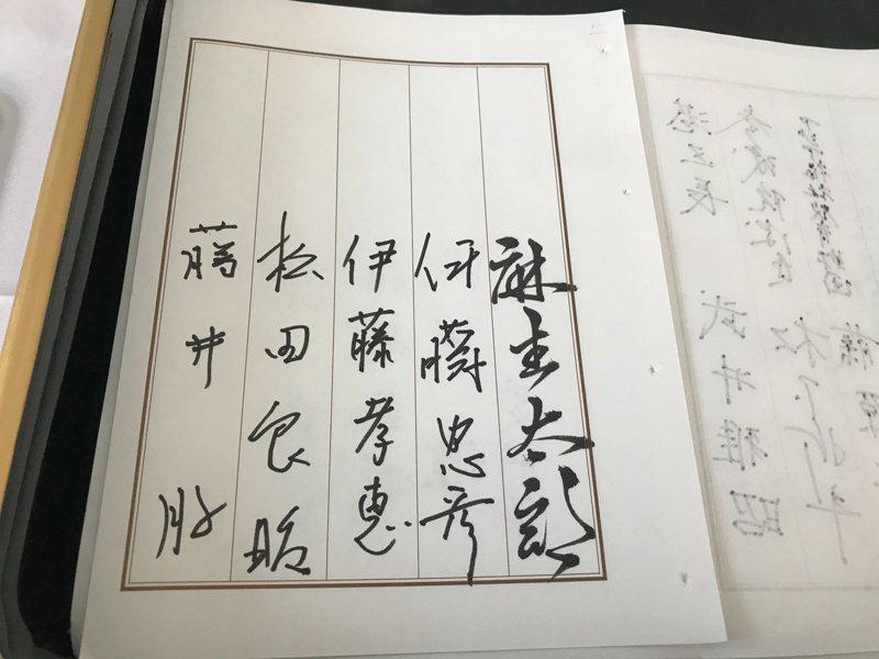 駐日代表處設置李前總統追思處所,日本副首相麻生太郎等多位政要前往致哀並簽名。 中央社
