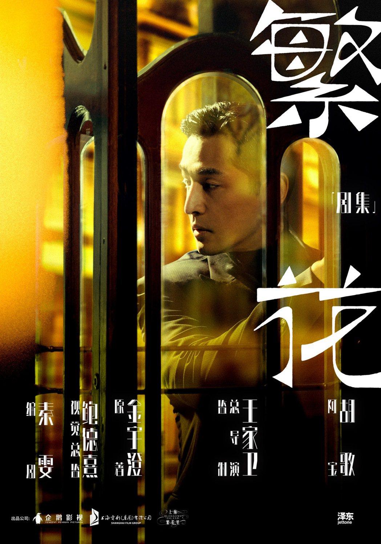 「繁花」海報。圖/澤東提供
