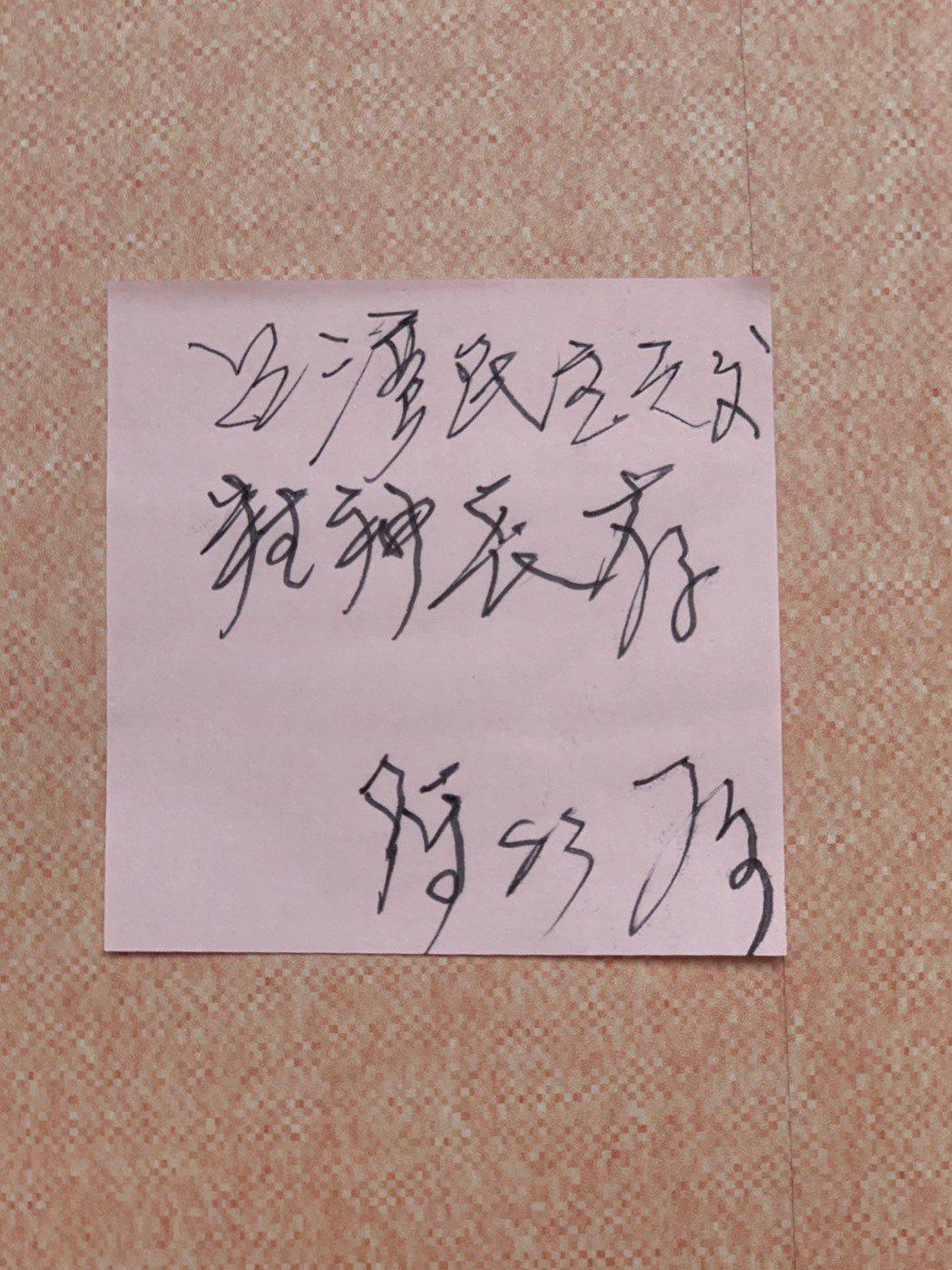 前總統陳水扁追思李登輝,留下「台灣民主之父、精神長存」紙條。圖/總統府提供