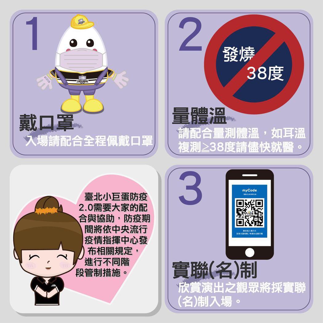 台北小巨蛋於8日舉辦疫情解封後首場演唱會,參加民眾須先申請台北隨行碼myCode