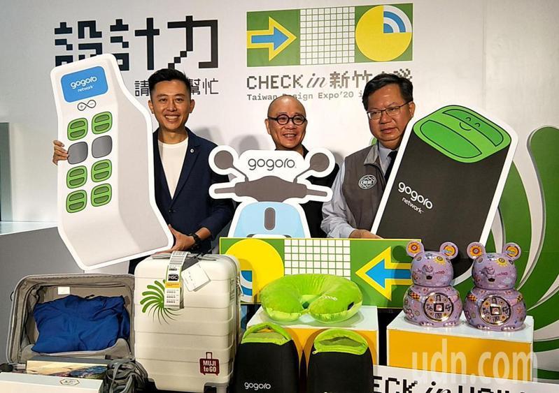 新竹市長林智堅(左)發起「設計力、請你幫幫忙」,與桃園市長鄭文燦(右)、Gogoro執行長陸學森(中)行銷2020台灣設計展創意和設計力。記者曾增勳/攝影