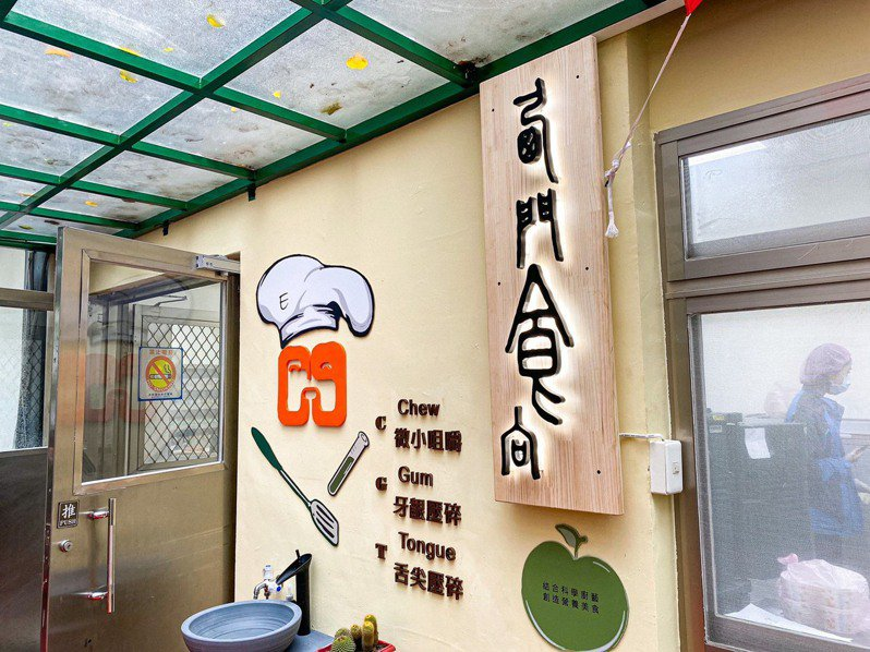 台大北護分院運用院內營養室空間,改建成立「西門食尚」暨老年營養研發中心,推樂齡CGT飲食,連無牙長者都能進食。圖/台大北護分院提供