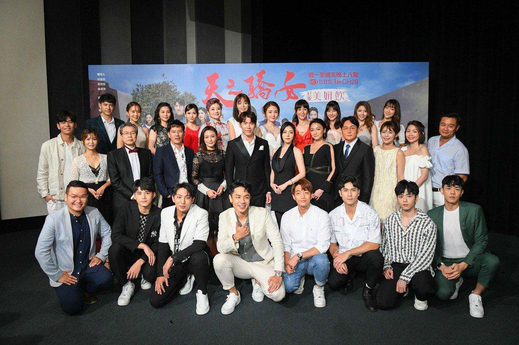 「天之驕女」演員群出席首映。圖/三立提供