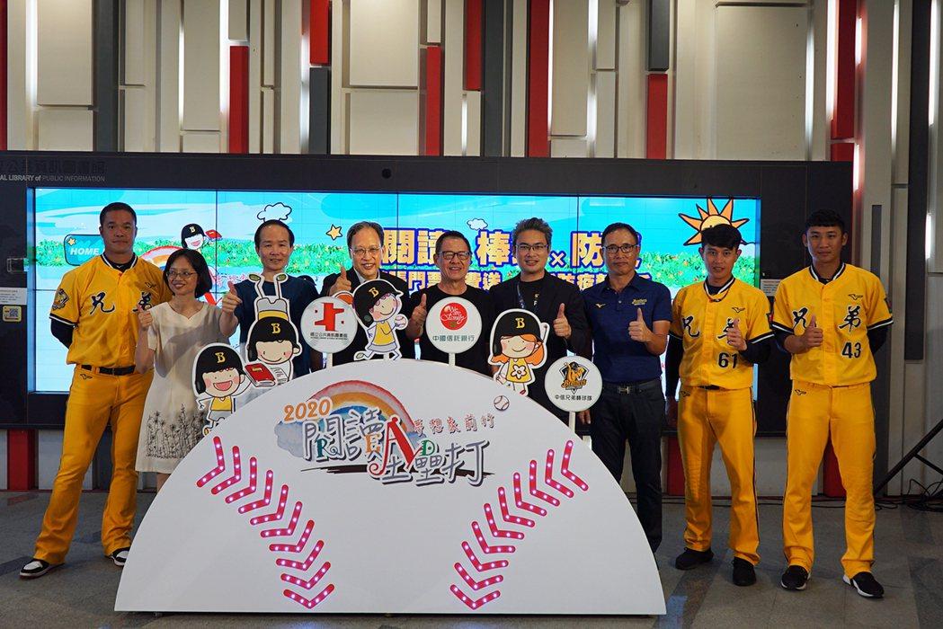 中國信託銀行攜手國立公共資訊圖書館及中信兄弟棒球隊,舉辦「2020閱讀全壘打 夢...