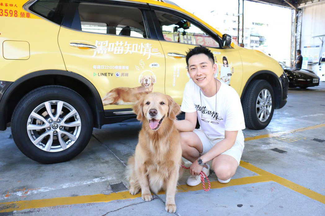 施名帥與黃金獵犬「小小」搶先體驗黑喵知情寵物專車。圖/LINE TV提供