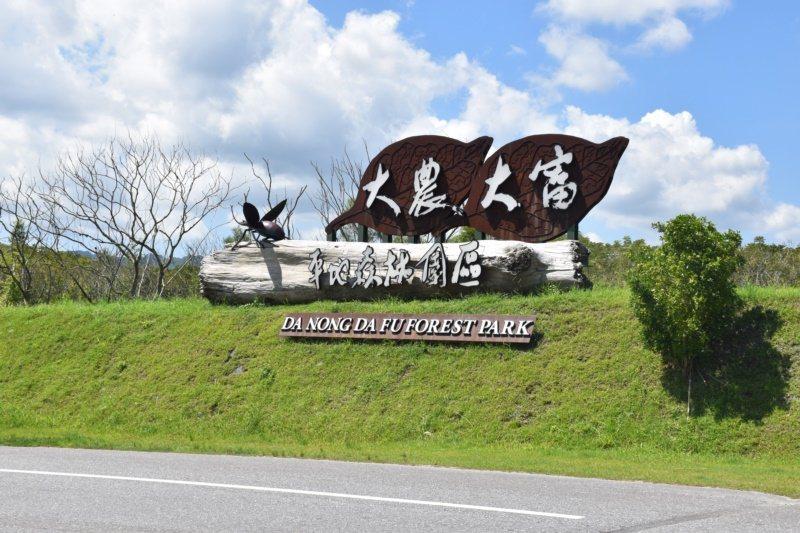 花蓮大農大富平地森林園區是平地森林園區,有豐富自然生態。 圖/王思慧 攝影