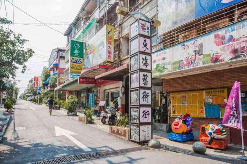 理想國現被稱為東海藝術街。來源:台中市觀光旅遊局網站