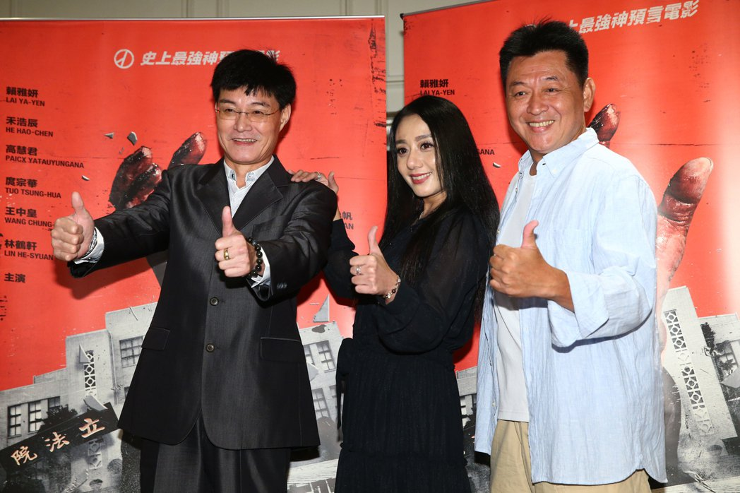 電影《逃出立法院》舉行宣傳記者會,演員高慧君(中)、庹宗華(右)、王中皇(左)出...