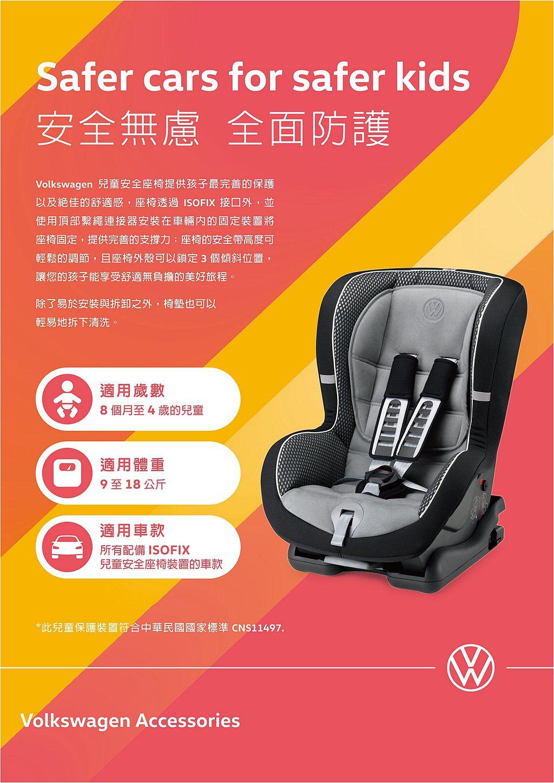 針對8個月至4歲以及3歲至12歲的兒童,提供ISOFIX接口固定連接,並且使用車...