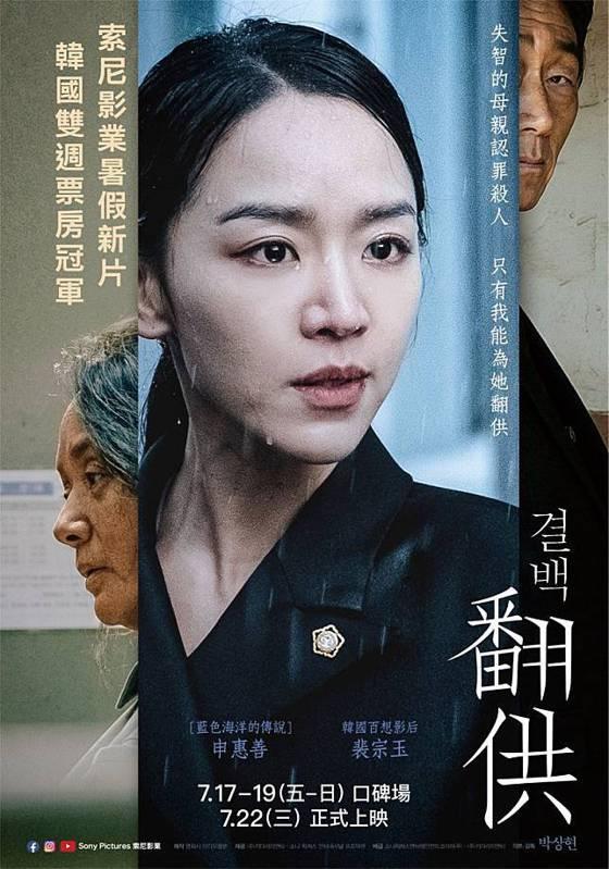 《翻供》中文海報,7月22日上映