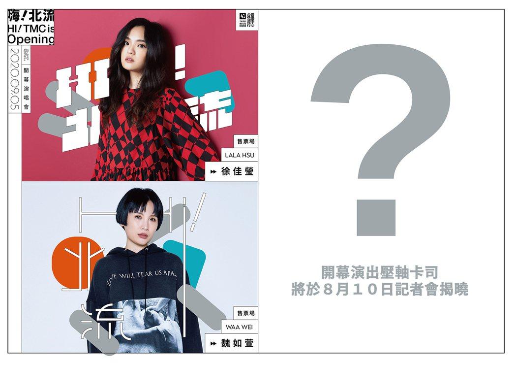台北市文化局今公布北流9月5日開幕售票演唱會卡司。圖/台北市文化局提供