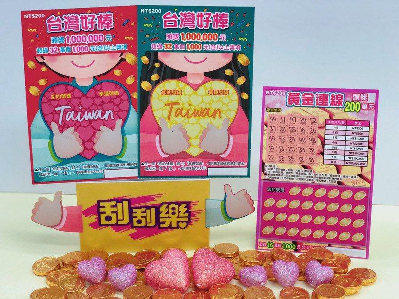 台彩推出新款刮刮樂「黃金連線」、「台灣好棒」。圖/台彩提供