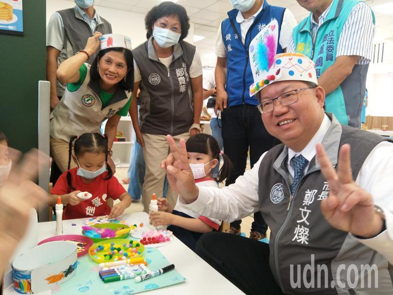 桃園市長鄭文燦(右一)主持蘆竹海湖社區公共托育家園開幕,與幼兒一起玩耍體驗托育。記者曾增勳/攝影