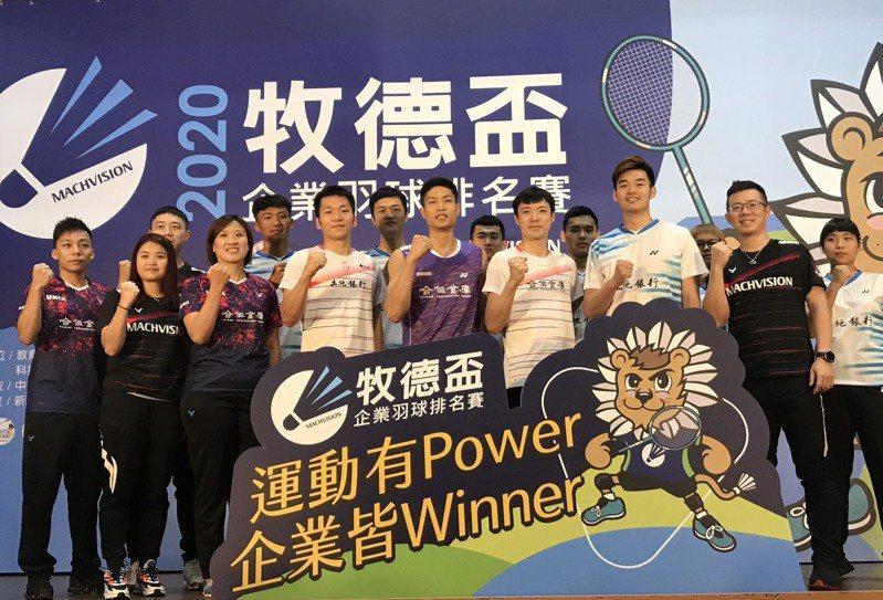 第五屆牧德盃企業羽球排名賽將在8日於新莊體育館開打。記者劉肇育/攝影
